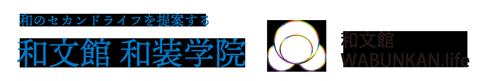 和文館和装学院 滋賀県草津市、彦根市で前結び着付け教室を開講